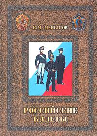 Российские кадеты