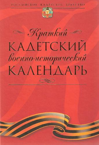 Краткий кадетский военно-исторический календарь