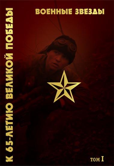Военные звезды. К 65-летию Великой Победы. I том