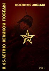 иллюстрированный сборник литературных произведений в двух томах «Военные звезды»