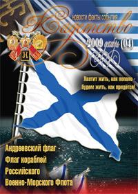"""Журнал """"Кадетство"""". Журнал энтузиастов кадетского движения"""