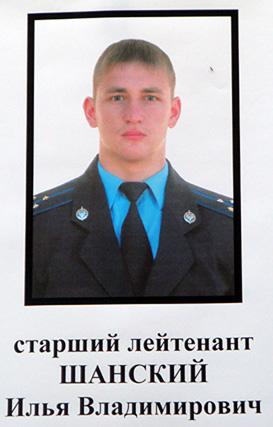 старший лейтенант, сотрудник спецподразделения «Вымпел» ФСБ России Шанский Илья Владимирович