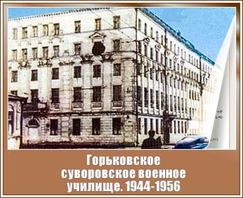 Суворовское военное училище 1944 1956
