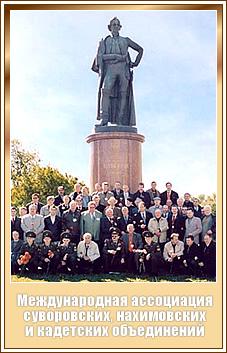 Международная ассоциация суворовских, нахимовских и кадетских объединений