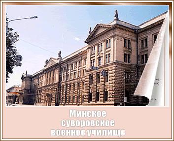 Минское СВУ