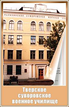 Тверское (Калининское) суворовское военное училище