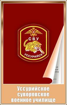 Уссурийское суворовское военное училище